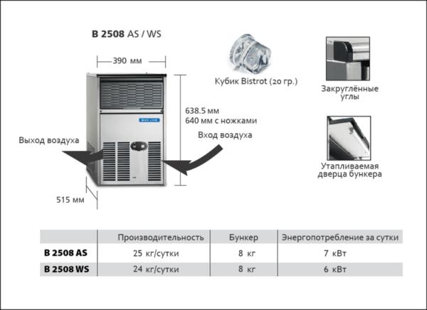 Льдогенератор SCOTSMAN B 2508 WS (кубик)